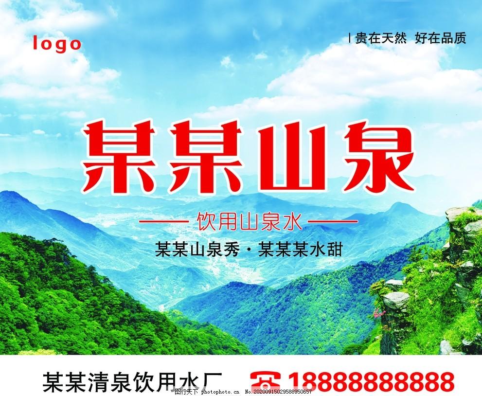 桶装水广告,饮用水,矿泉水,山泉水,天然,大自然,清新