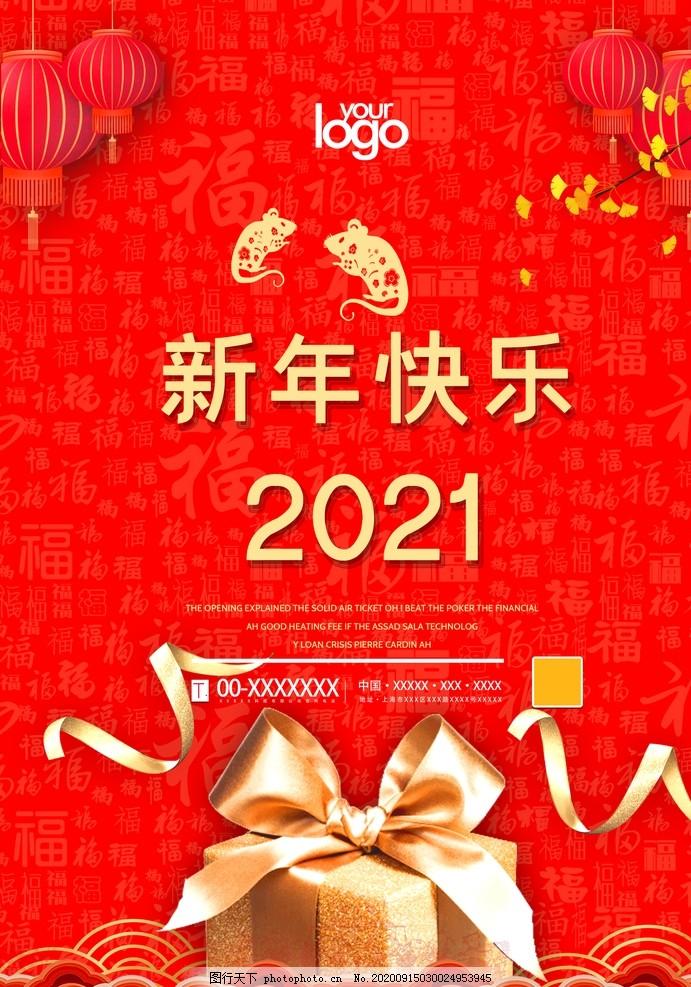 新年快乐,辞旧迎新,新年贺卡,新年海报,新年背景,喜迎新年,新年门楼