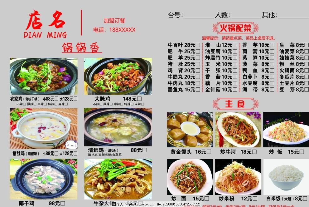 A3,灰色,各种菜,各种价格,设计,广告设计,菜单菜谱