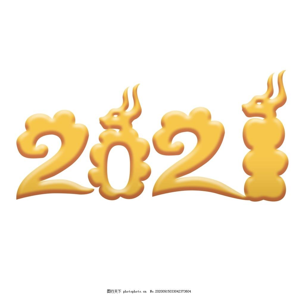 2021艺术字金色主题,牛头,国潮纹,设计,PSD分层素材,72DPI