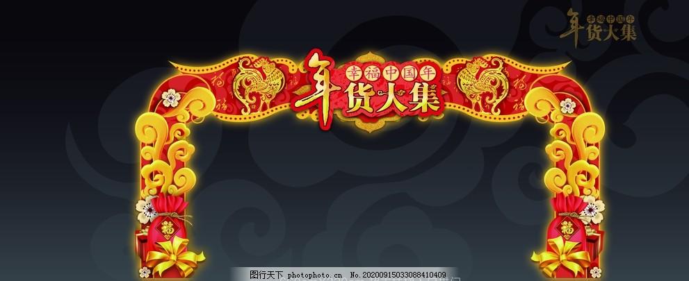新年拱门,年货大集,高端拱门,红包,彩云,祥云,异形