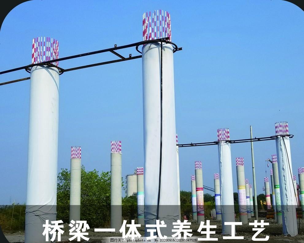 橋梁一體式養生工藝,施工,航拍,紅旗,高速,紅旗特大橋,設計