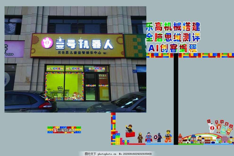 壹號機器人,門條,窗貼,裝飾貼,一號機器人,樂高,樂高機器人