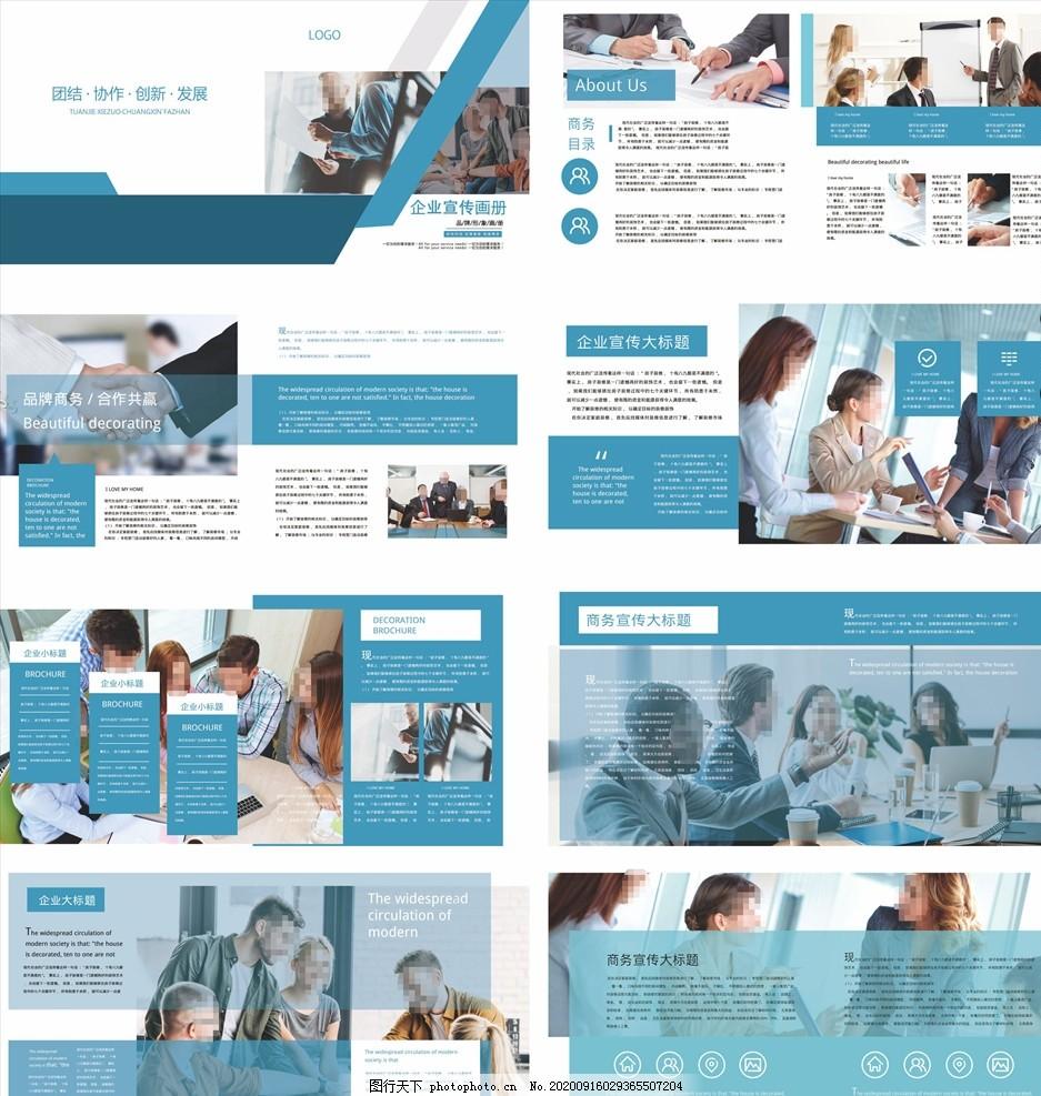 企業畫冊背景,地產畫冊,企業文化畫冊,商務畫冊,科技畫冊,房地產畫冊,畫冊設計