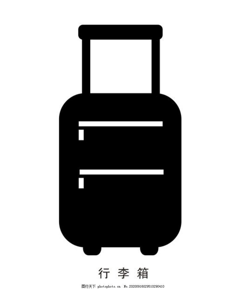 行李箱,图标,标识,标志,卡通图标,工作图标,生活图标