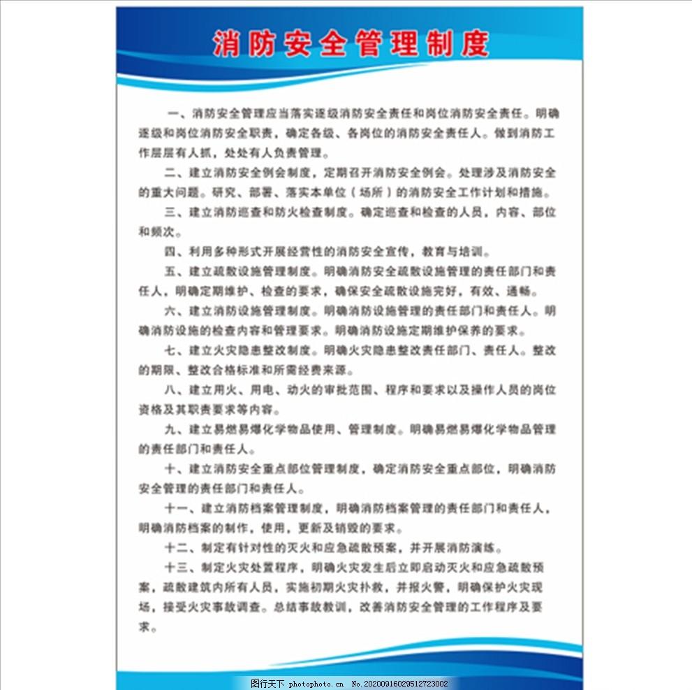 消防管理制度,消防制度,制度广告,设计,广告设计,CDR