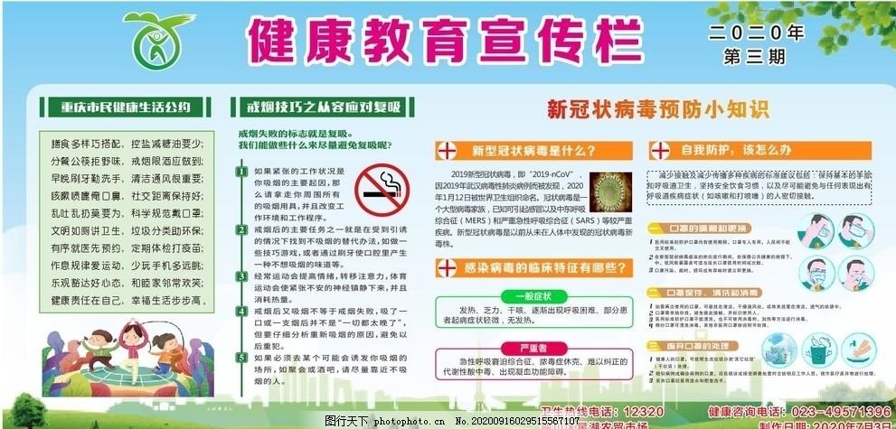 健康教育宣传栏,疾病,疫情,吸烟有害健康,冠状病毒,设计,广告设计