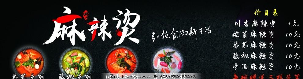 麻辣烫,串串,撸串,麻辣串,英雄煮,美食饮品类,设计