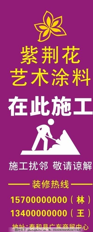 紫荆花漆在此施工,正在施工,艺术漆,设计,广告设计,CDR