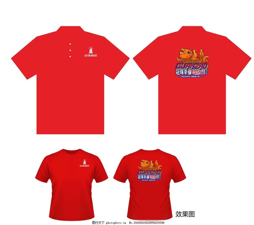冠珠陶瓷冠珠幸福锦鲤节T恤,活动马甲,设计,广告设计,100DPI,TIF