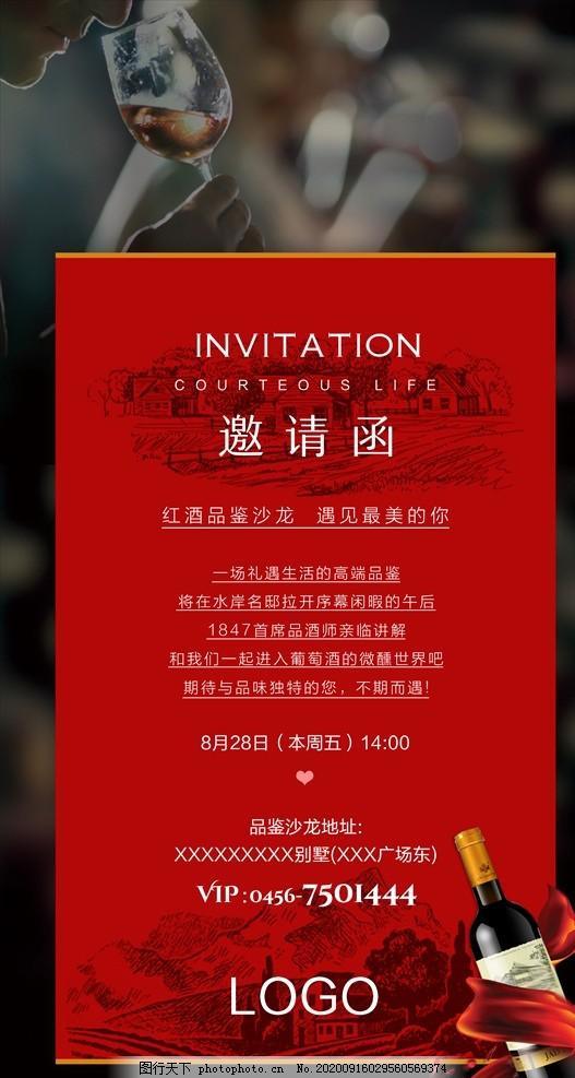 朋友圈红酒海报,红色,排版,设计,广告设计,300DPI,PSD