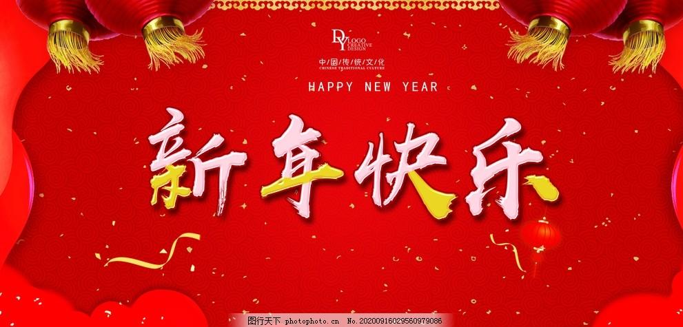 新年快乐,新年布置,新年促销活动,新年喜迎,欢度新年,新年龙门,新年好