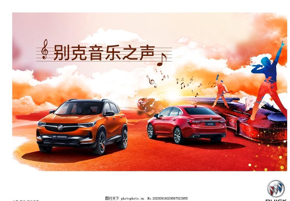 上汽通用別克汽車音樂之聲,雙車,紅色,設計,廣告設計,762DPI,PSD