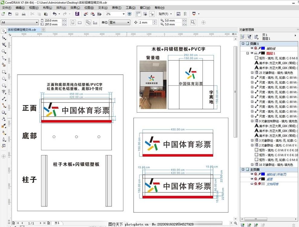 中国体育彩票招牌和背景墙,发光字,PVC字,设计,广告设计,CDR