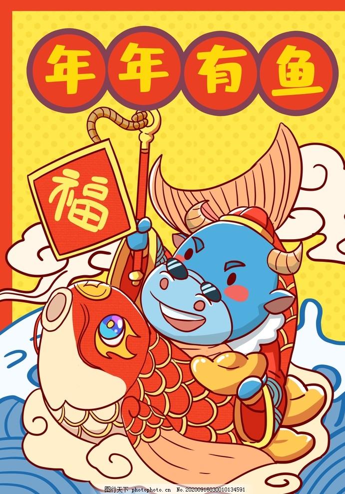 紅色喜慶牛年插畫之年年有魚,2021年,卡通牛,可愛牛,海報模板展架,設計,廣告設計