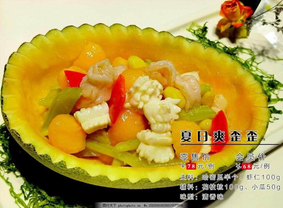 菜品宣傳,菜式裝裱,菜譜,菜品設計,菜譜設計,海報設計,金裝