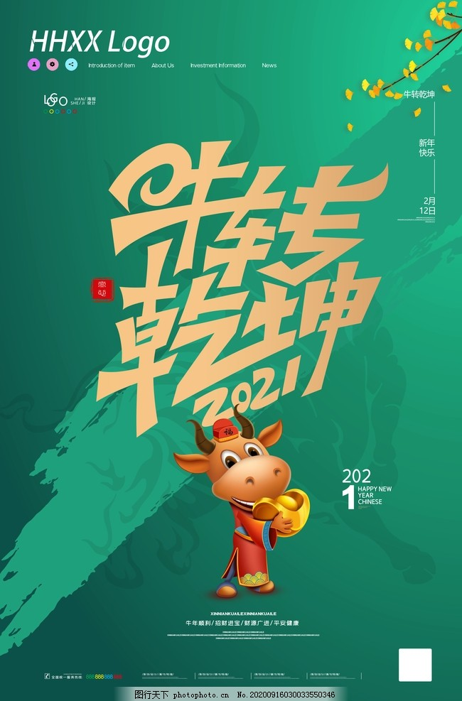 辞旧迎新,新年快乐,新年贺卡,新年海报,新年背景,喜迎新年,新年门楼