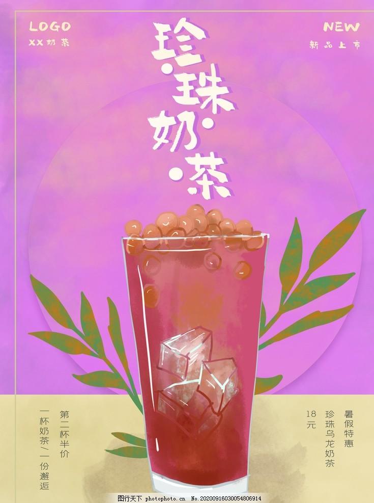 奶茶,波霸奶綠,珍珠奶綠,波霸奶茶,爆珠鮮奶茶,奶茶海報,珍珠奶茶海報