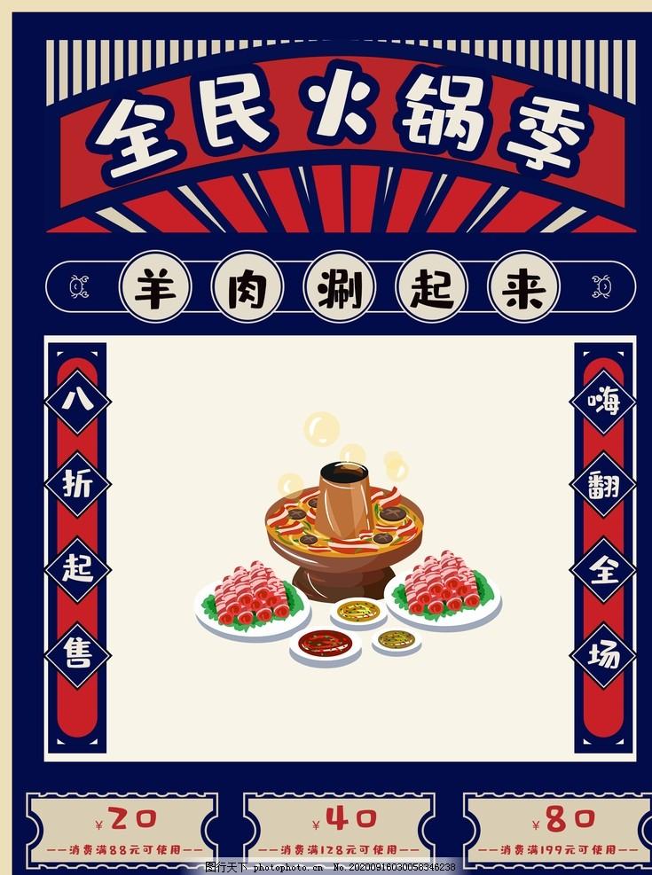 全民火鍋季,麻辣火鍋,特色火鍋,火鍋海報,火鍋文化,重慶火鍋,火鍋圖