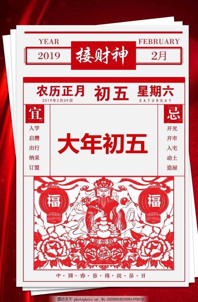 春节新年传统宣传海报素材,传统节日海报素材,设计,广告设计,海报设计,150DPI,PSD