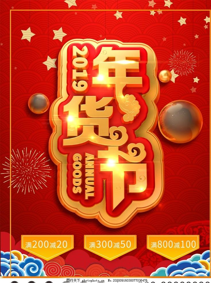 新年快樂,2020,年貨大集,年貨節插畫,年貨節海報,年貨節banner,年貨節設計