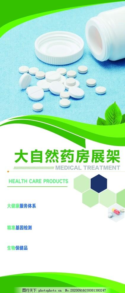 大自然药房活动宣传展架素材,设计,广告设计,海报设计,150DPI,PSD