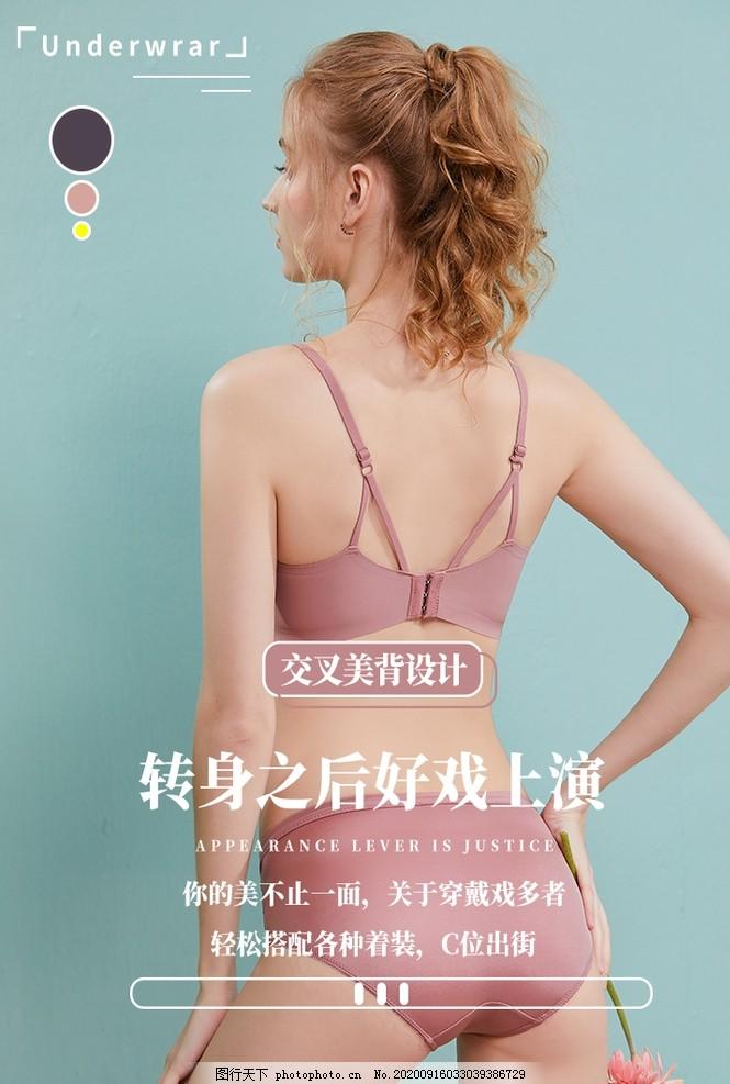 内衣海报图,早安,晚安,内裤,内衣模特,文胸,文胸海报