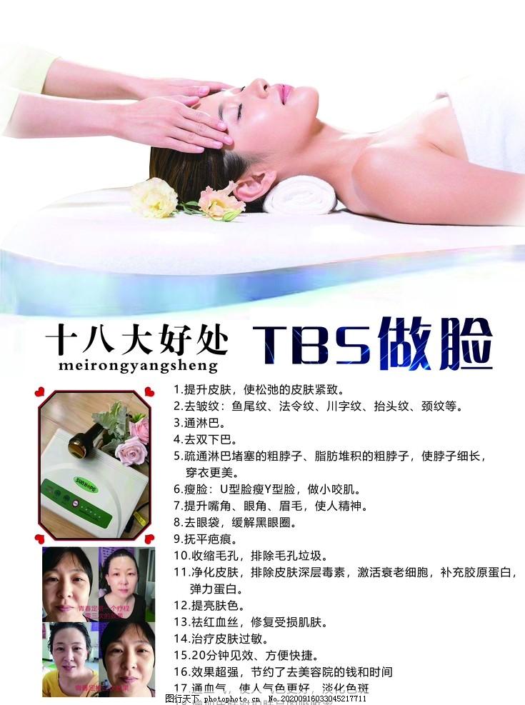 十八大好处tbs做脸,美容,调理,头疗,设计,PSD分层素材,300DPI