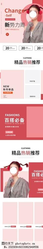 春夏上新移动端女装首页,banner,电商,店铺首页,服装鞋业,海报,红色首页