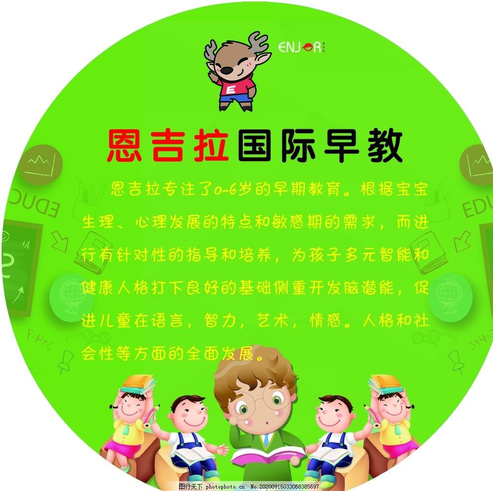 恩吉拉绿色,早教,卡通,logo,设计,PSD分层素材,72DPI