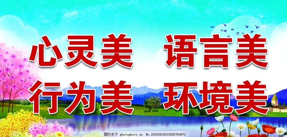 创城标语,蓝天,白云,山水,景色宜人,花朵,设计