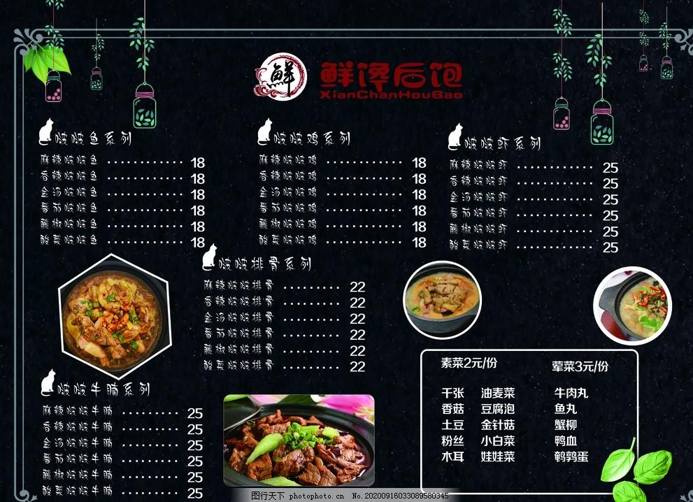 啵啵鱼菜单,汤,海报,展架,展板,单页,灯箱