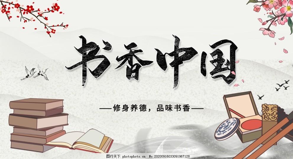 书香中国,阅读,读书,书籍,知识,设计,PSD分层素材
