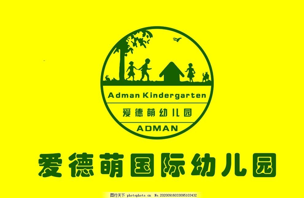 爱德萌标志,幼儿园,幼儿园标志,旗,设计,PSD分层素材,100DPI