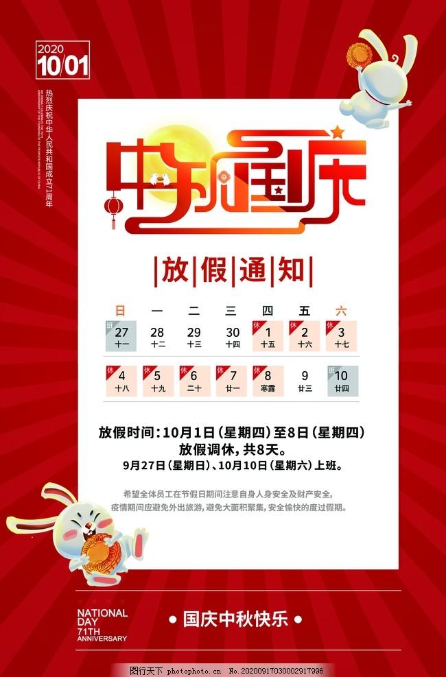 国庆放假通知宣传活动海报素材,设计,广告设计,海报设计,200DPI,PSD