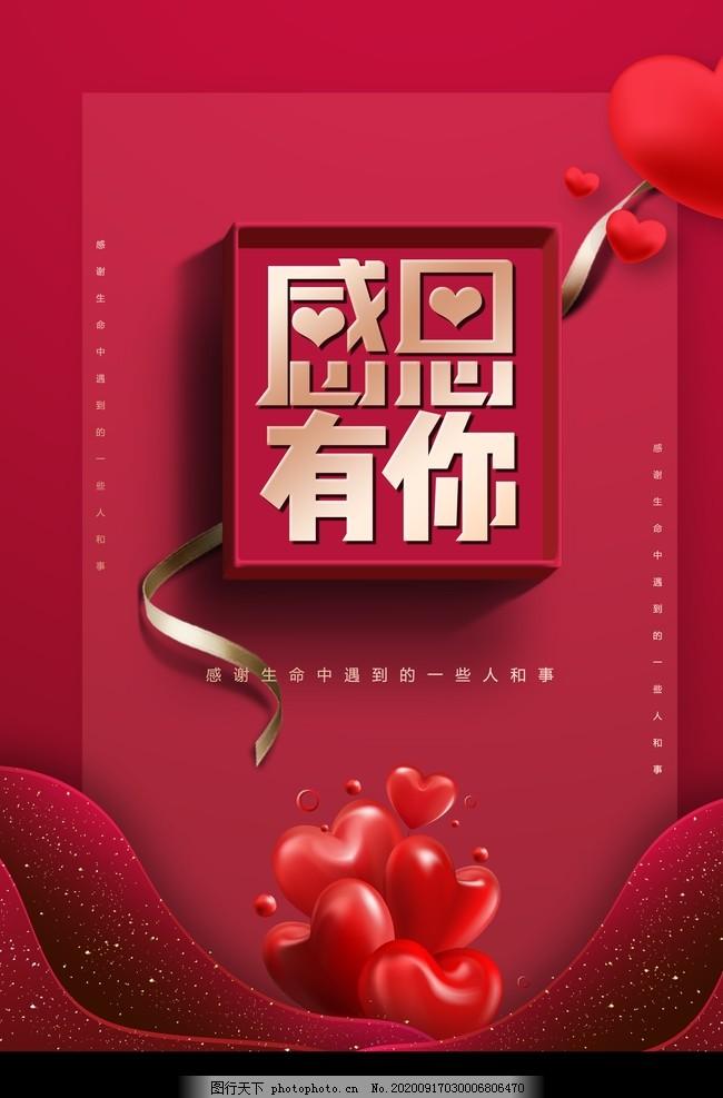 感恩节礼物礼盒宣传海报素材,设计,广告设计,海报设计,300DPI,PSD