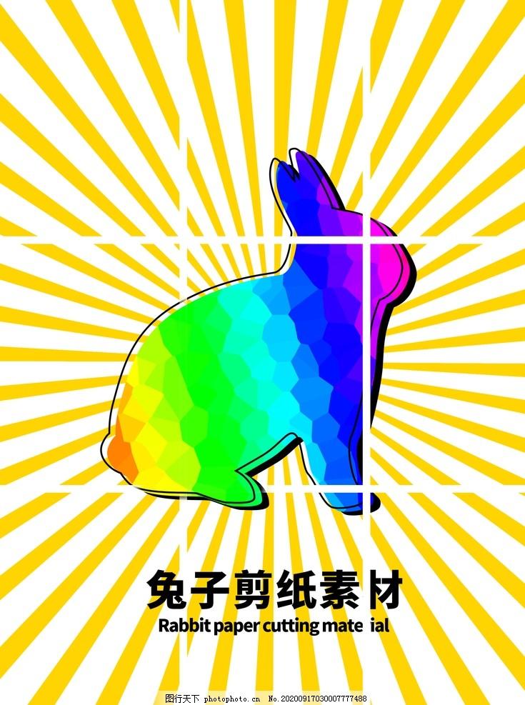 兔子剪纸素材分层黄色放射网格,设计,广告设计,海报设计,150DPI,PSD