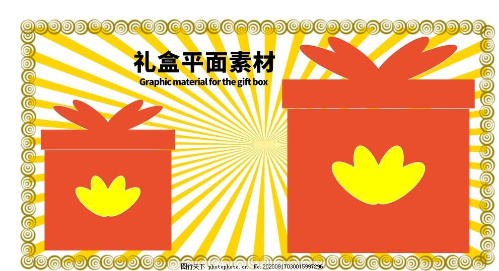 礼盒平面素材,分层边框黄色放射,设计,广告设计,海报设计,150DPI,PSD