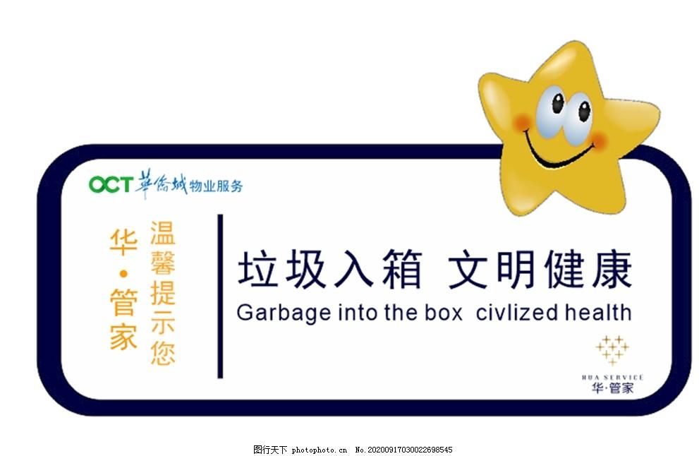 垃圾入箱,文明,华侨城,小星星,健康,设计,广告设计