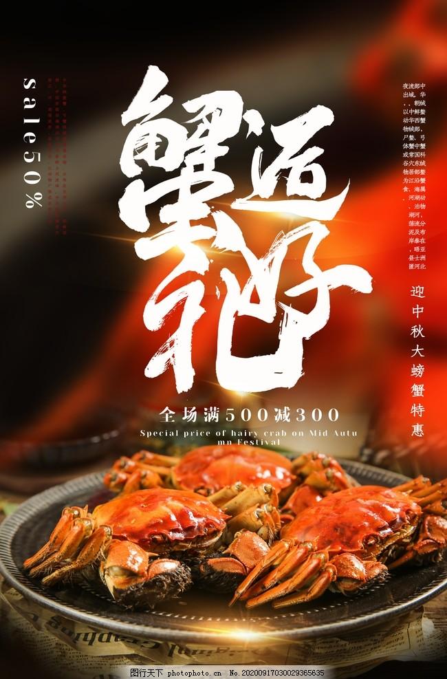 中秋螃蟹食材活动海报素材,餐饮美食类海报素材,设计,广告设计,海报设计,300DPI,PSD