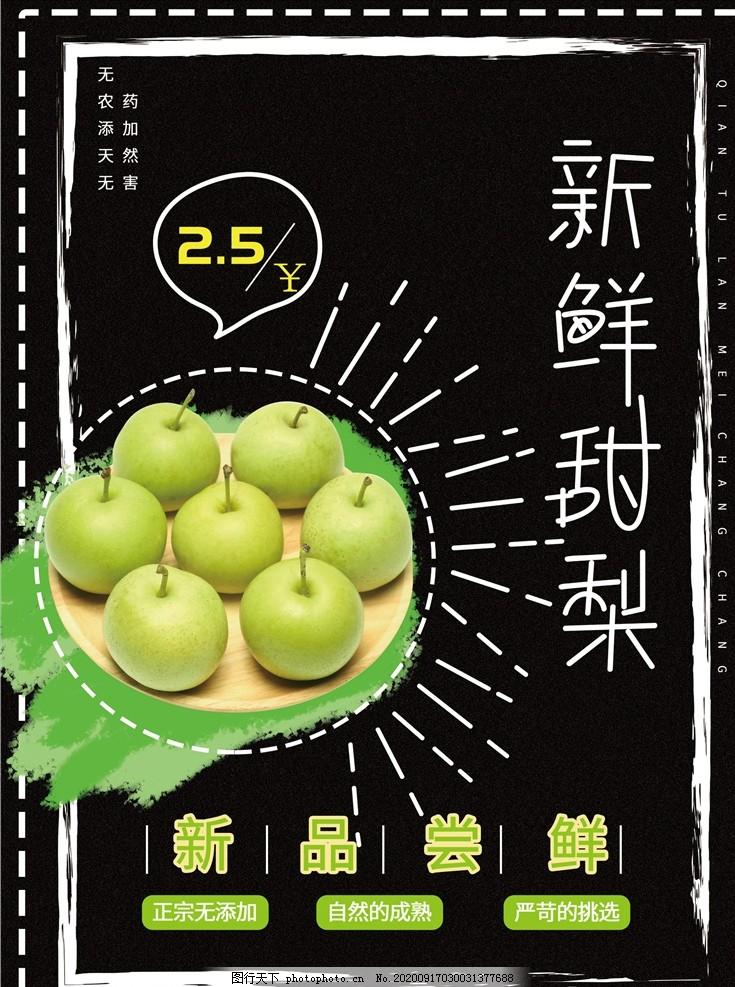 新鮮甜梨,水果包裝盒,水果包裝設計,水果包裝箱,水果箱,水果盒,水果罐頭