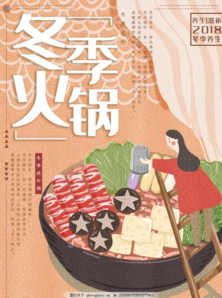 冬季火鍋,養生,鴛鴦鍋,冬季養生,火鍋鴛鴦鍋,素材,PSD
