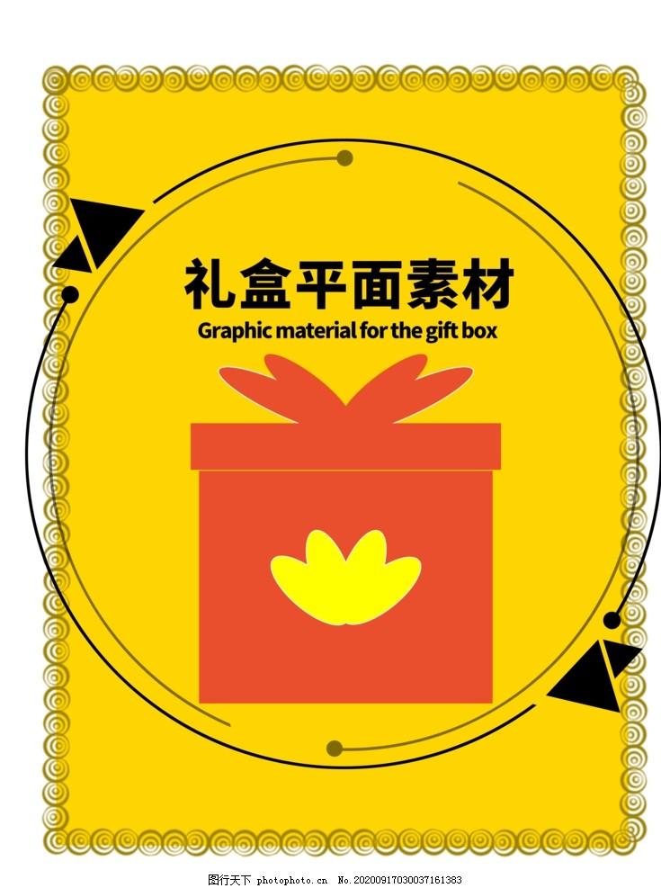 分层边框黄色圆形礼盒平面素材,设计,广告设计,海报设计,150DPI,PSD