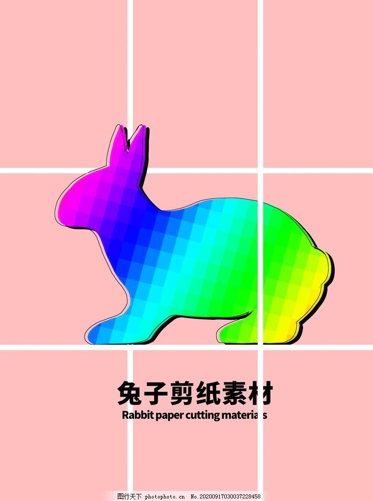 分层粉色网格兔子剪纸素材,设计,广告设计,海报设计,150DPI,PSD