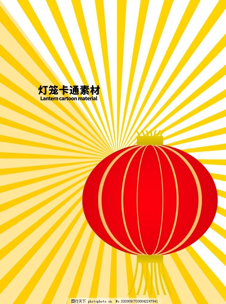 分层黄色放射对角,灯笼卡通素材,设计,广告设计,海报设计,150DPI,PSD