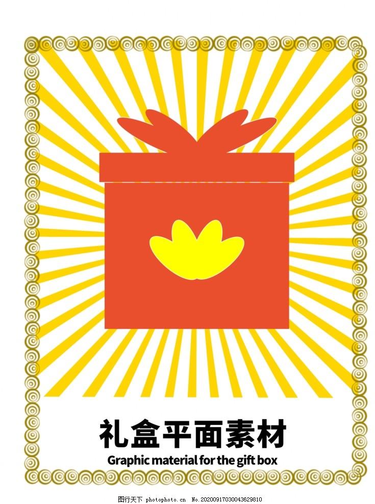 礼盒平面素材分层边框黄色放射,设计,广告设计,海报设计,150DPI,PSD