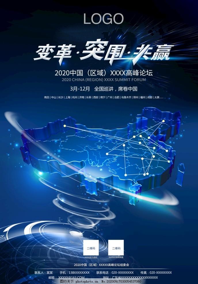商務海報,科技,炫酷,藍色,活動,公司,海報墻