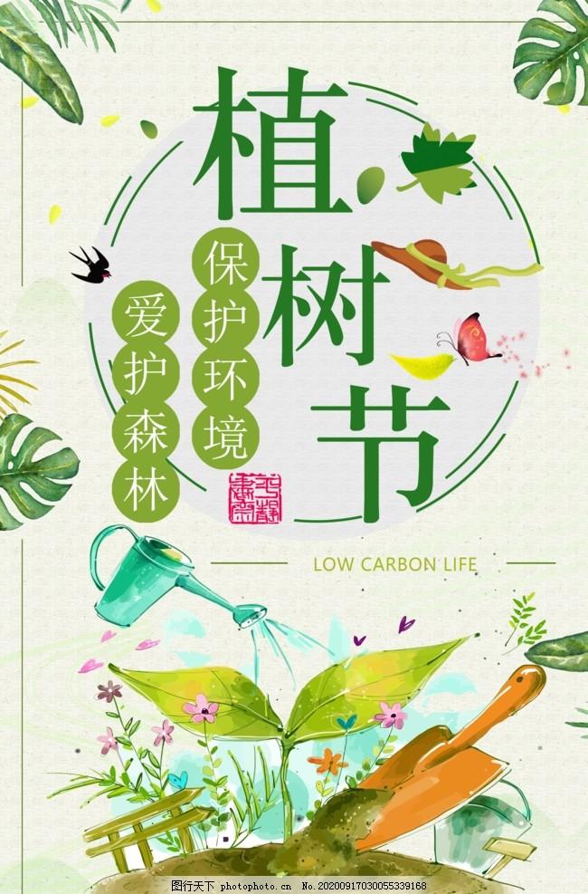 312,爱在植树节,约惠植树节,植树节活动,植树节快乐,植树节海报,植树节促销
