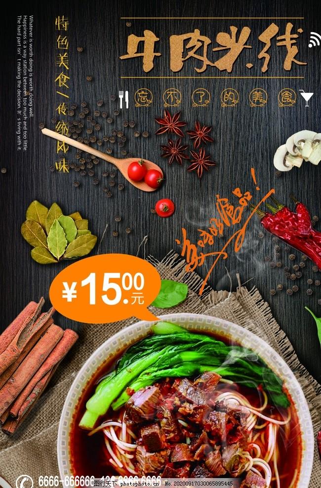 牛肉米线美食海报,过桥,厨房,桂皮八角,大料,小茴香,紫苏