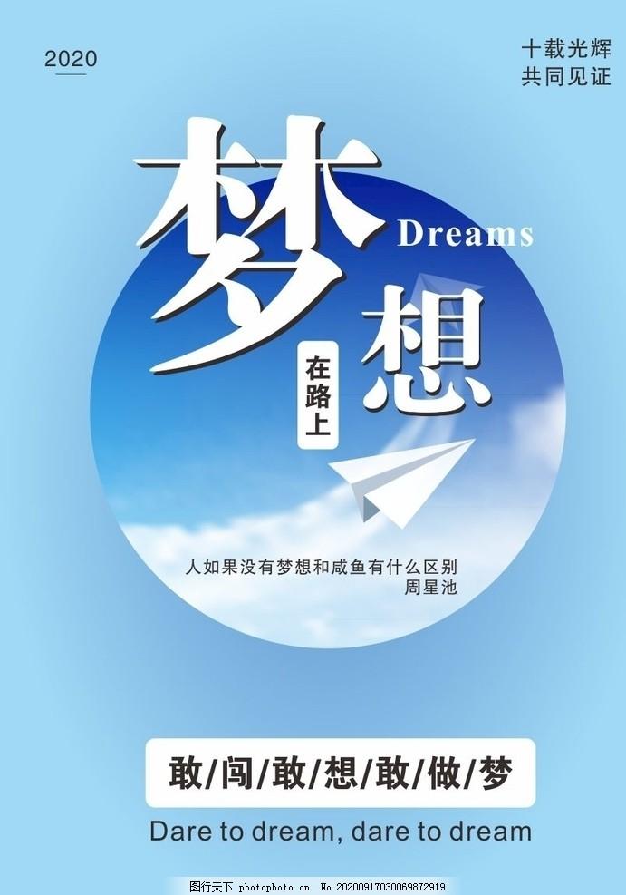 梦想海报,创业梦想,梦想不止步,创业海报,梦想启航,梦想起航,梦想展板